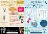 7-NANA-七夕パーティー2015OL